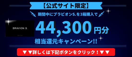 ブラビオンS.のキャンペーン情報