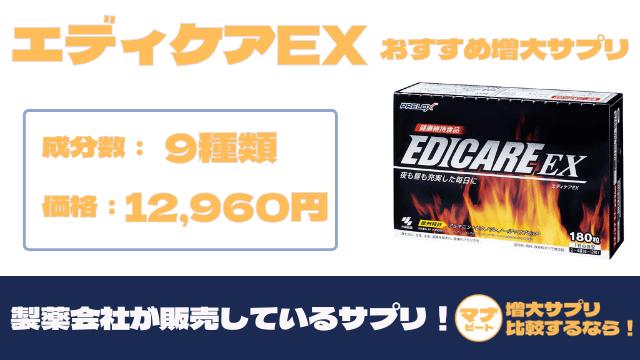 エディケアEX